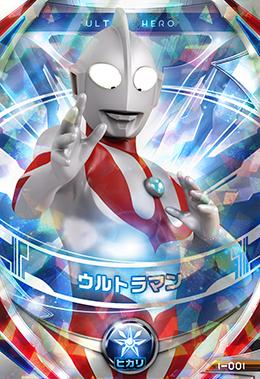 File:Ultraman Cad.png