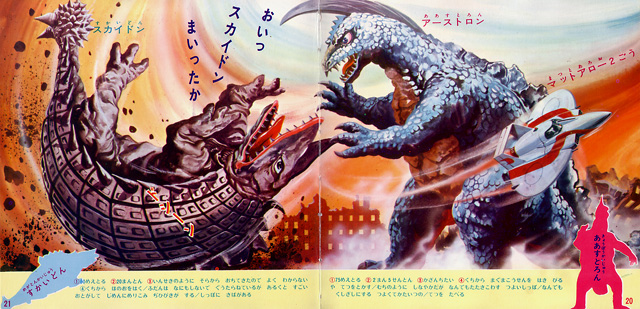 File:Jack and Kaiju picture book IX.png