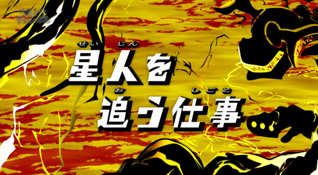 File:Geed Episode 4 Titlecard.png