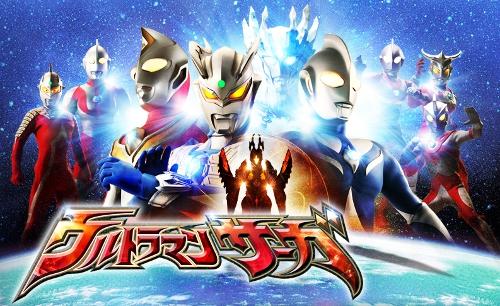 File:Ultra Saga1.jpg