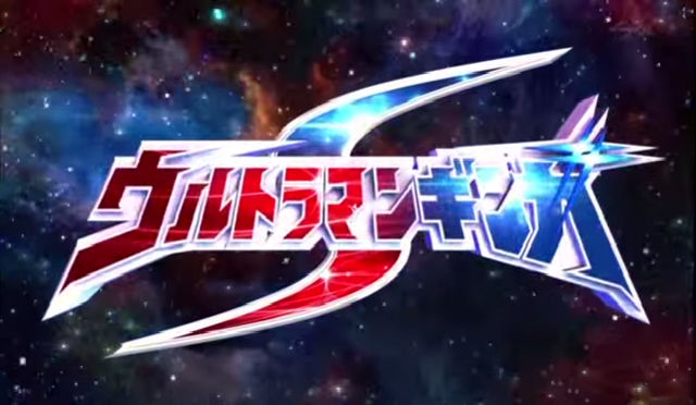 File:Ginga S title card.png