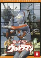 Return of Ultraman Vol.9 2010