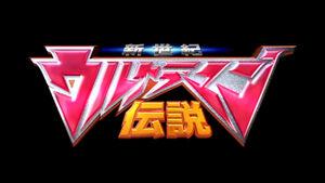Ultraman Densetsu tiltle
