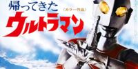 Return of Ultraman (film)