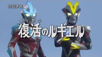 Ginga S Episode 14 preview