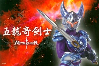 File:Metal kaiser.jpg