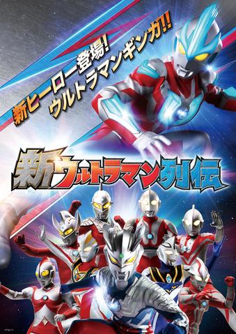 File:Ultraman Galaxy go.png