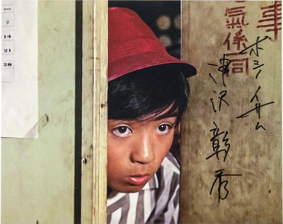 File:Hoshino III.png