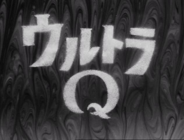 File:Ultra Q.png