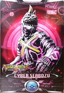 File:Ultraman X Cyber Seabozu Card Ulfest.PNG