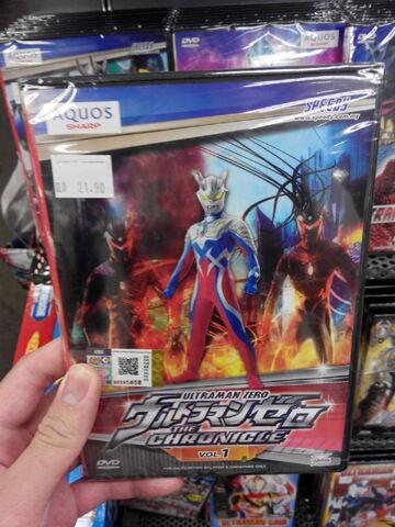 File:UZ-TC-Vol.1-DVD.jpg