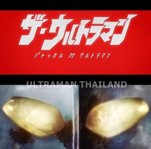 File:Ultraman movie?.jpg
