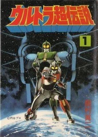 File:Ultra Super Legends issue 1.png