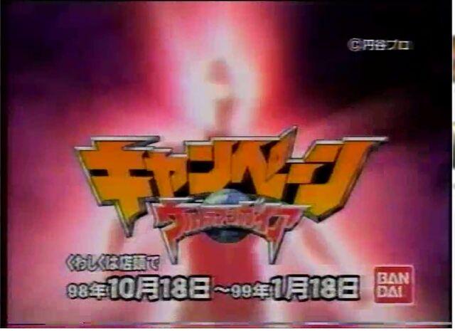File:Ultraman-gaia-campaign.jpg