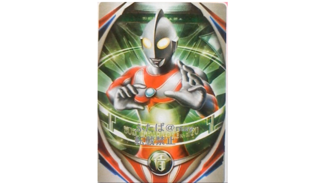 File:J Orb Card.png