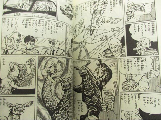 File:Gagango's Rampage Manga.jpg