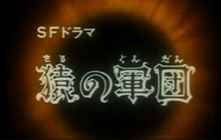 Sf drama monkey corps title card