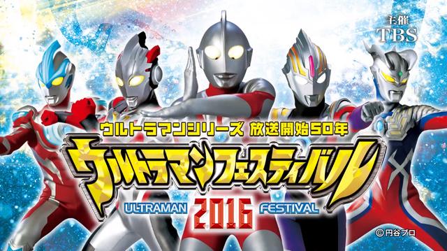 File:Ultramanfestival2016-1.png