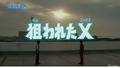 Thumbnail for version as of 10:55, September 1, 2015