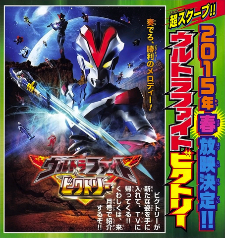 File:Victory new form.png