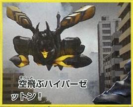 File:Zetton Wing fly.jpg
