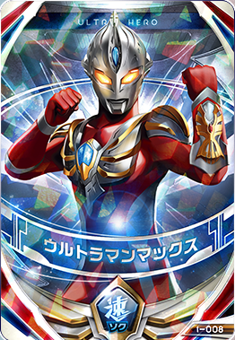 File:Ultraman Orb Ultraman Max Card.png