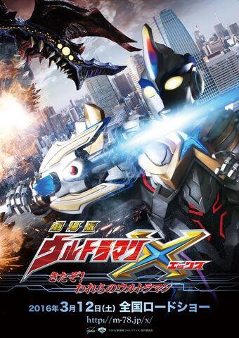 File:Ultraman x.jpg