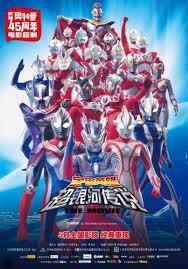 File:Ultraman brothers.jpeg