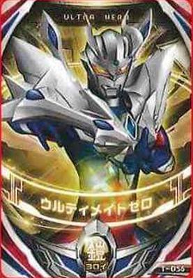 File:Ultimate Zero Fusion Card.jpg