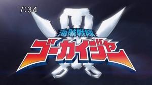 File:海賊戦隊ゴーカイジャー Title Symbol.jpg