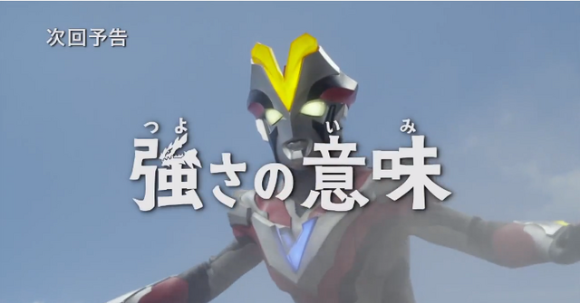 File:VICTORY-EP-4.png