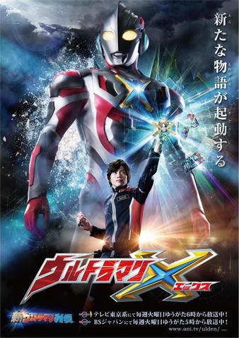 File:Ultraman X posterI.png