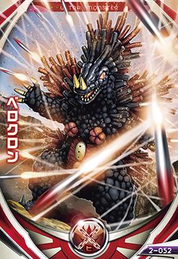 File:Verokron Kaiju Card.png