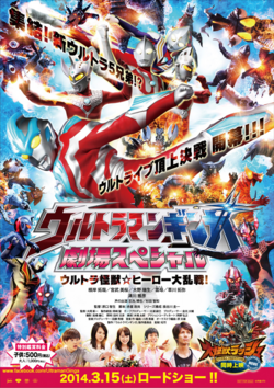 Ultraman Ginga Theater Special poster