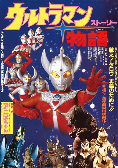 File:Ultraman Story.jpg
