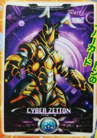 File:Ultraman X Hyper Zetton Card corruppted.jpg