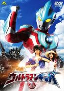Ultraman Ginga DVD