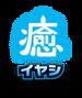 Ico iyashi