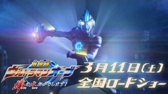 『劇場版 ウルトラマンオーブ 絆の力、おかりします!』予告篇 第2弾映像 解禁!