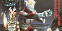 Ultraman: Great Monster Decisive Battle