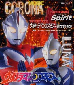 File:Ultraman-Cosmos-Spirit-and-Kimi-ni-Dekiru-Nanika-single.jpg