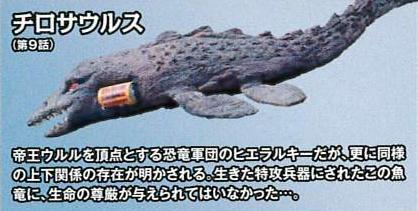 File:Chirosaurus.png