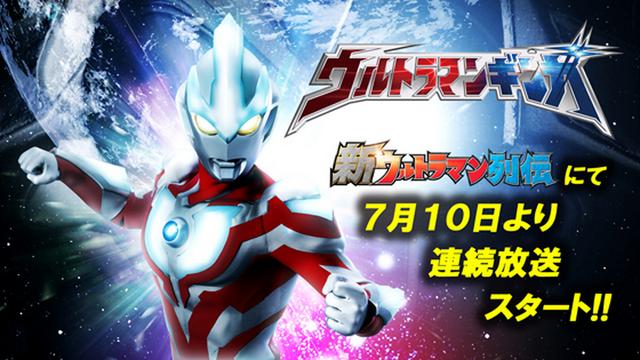 File:Ultraman GINGA!.png