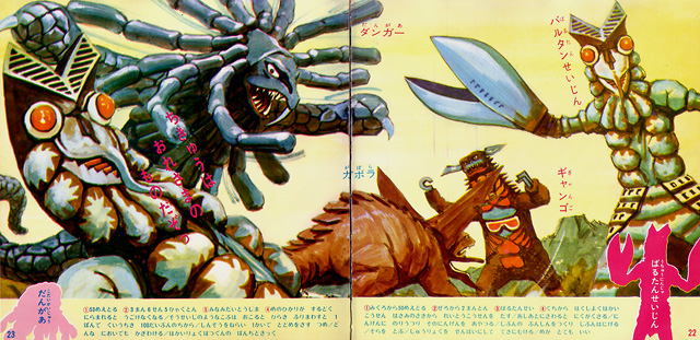 File:Jack and Kaiju picture book X.png
