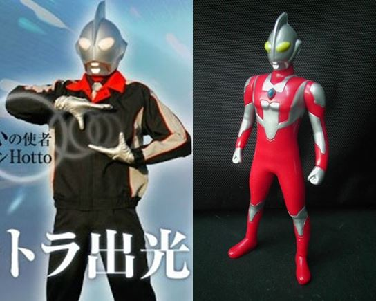 File:Ultraman Hotto.jpg