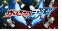 Ultraman Geed (series)