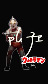 File:Ultraman 19.jpg