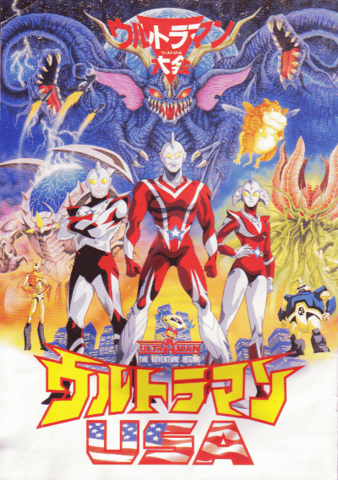 File:Ultraman USA poster.png