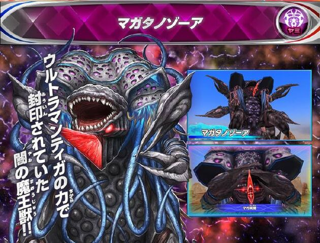 File:Fusion fight maga tanothor.jpg