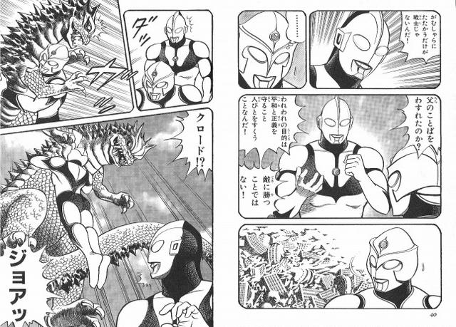 File:Ultraman Earth Bemular I.png